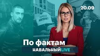 🔥 Павел Устинов на свободе. Безнаказанность полиции. Митинг 29 сентября