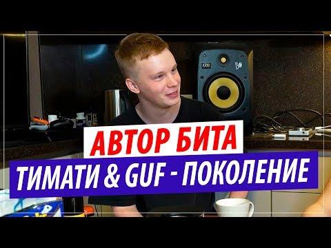 Автор бита Тимати feat. GUF - Поколение / Palagin on a beat