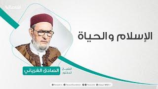 الإسلام والحياة   25- 08- 2021