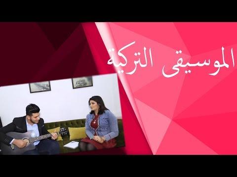 شاهد بالفيديو.. عازف عراقي يهوى الموسيقى التركية مع سارة - سارة - حلقة ٣٠