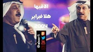 عبدالله الرويشد - الاقيها - هلا فبراير 2004 - @alnerfi تحميل MP3