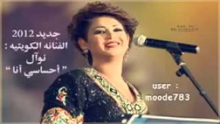 نوال الكويتيه احساسي انا
