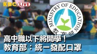 【東森大直播】高中職以下將開學!教育部:統一發配口罩