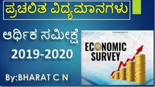 Economic Survey 2019-20 in Kannada | KPSC / SDA / FDA / PSI / KAS | Bharat Navalagi