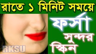 Fairness Night Moisturizer ফর্সা হওয়ার সহজ উপায় ১ মিনিটে How To Get Fair And Glowing Skin At Home