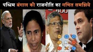TMC की ज्यादतियों के चलते चुनाव आते ही सहम जाते हैं पश्चिम बंगाल के लोग