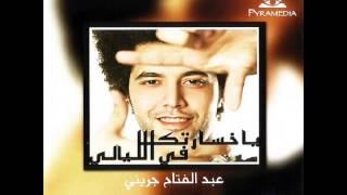 اغاني حصرية عبد الفتاح الجرينى - دايما تنسانى / Abdel Fattah Greeny - Dayman Tinsany تحميل MP3