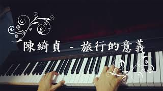 陳綺貞 Cheer Chen - 旅行的意義 Travel is Meaningful - IamBohemian piano cover