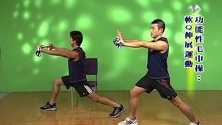 健身減重~ 軟Q伸展運動 by 健身運動協會
