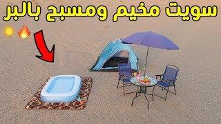 سويت مخيم وفيه مسبح بالبر | اغرب تجربة !!!