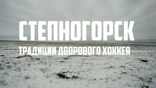 СТЕПНОГОРСК: ТРАДИЦИИ ДВОРОВОГО ХОККЕЯ (Репортаж №1 из Акмолинской области)
