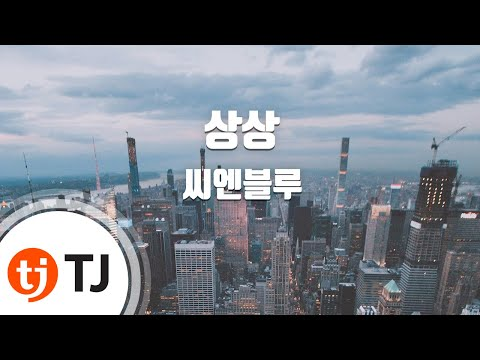 [TJ노래방] 상상 - 씨엔블루 (Imagine - CNBLUE) / TJ Karaoke