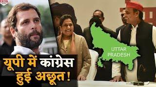 जानिए आखिर SP-BSP के गठबंधन से Congress क्यों हुई