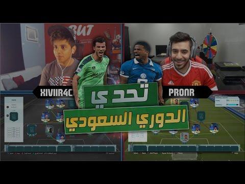 تحدي تشكيلة الدوري السعودي مع مريكل فيفا16   FIFA16 TOTS ALJ
