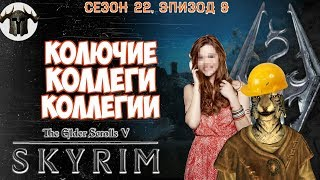 КОЛЮЧИЕ КОЛЛЕГИ КОЛЛЕГИИ [#skyrim #elderscrolls season 22 episode 9]