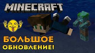 Minecraft PE  морское Обновление ( Обзор; Новый моб и новый предмет )