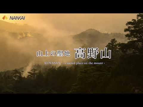 山上の聖地 高野山 【南海電鉄】