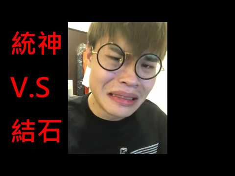 統神 嘴爆 聖結石((惡搞