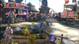 [MH4G]チャージアックス講座!![How To]