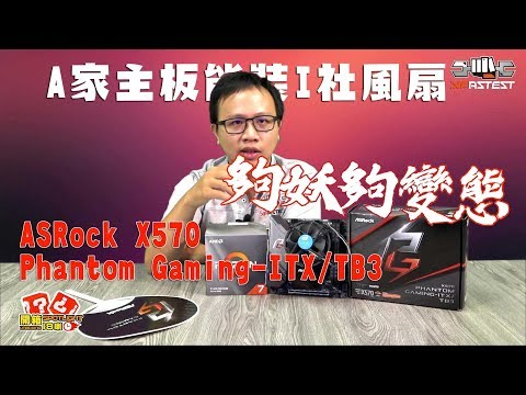 夠變態 ASRock X570 Phantom Gaming-ITX/TB3|開箱18喇 Unbox Spotlight |EP.31【XFastest】