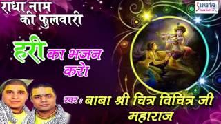 हरी का भजन करो - Hari Ka Bhajan karo - New