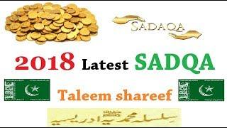 SADQA Ki Tarteeb | 2018 | Latest Taleem Shareef | Media 381-A