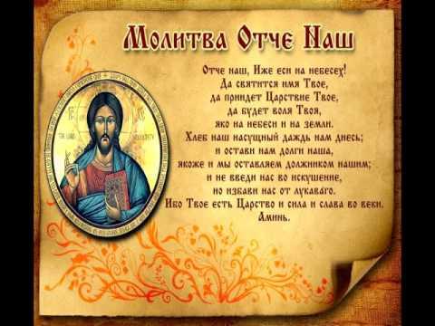 """Молитва """"Отче Наш"""" полностью на русском языке"""