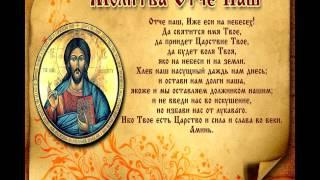 Молитва Отче наш на русском