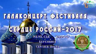 """Гала-концерт 2017 """"Сердце России XIII"""""""