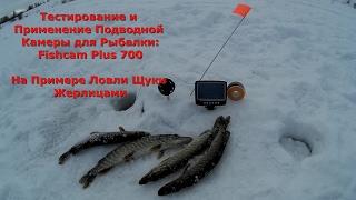 Fishcam plus 750 - камера для рыбалки