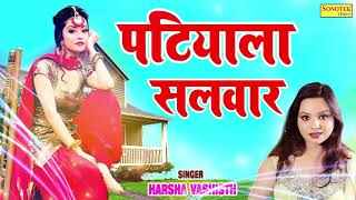 पटियाला सलवार | Patiyala Salwar | Harsha Vashisth | DJ Remix Song 2021 | Trimurti