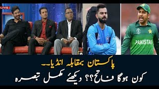 Pakistan V India who will be victorious? Watch complete analysis
