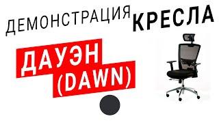 """Компьютерное кресло Special4You Dawn orange от компании Компания """"TECHNOVA"""" - видео"""