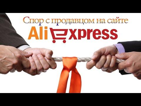 Как открыть спор (диспут) с продавцом Aliexpress. Возврат денег за товар