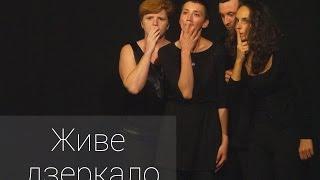 Живе дзеркало: перфоманс від харківських театралів