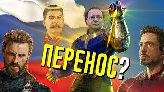"""""""МСТИТЕЛИ: ВОЙНА БЕСКОНЕЧНОСТИ"""" НЕ ВЫЙДЕТ  В РОССИИ ВОВРЕМЯ! КТО виноват? #ДиснейОтветь"""