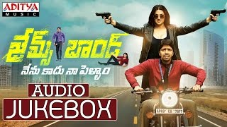 James Bond Telugu Movie Full Songs || Jukebox || Allari Naresh, Sakshi Chowdary