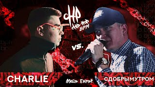 BPM BATTLE MAIN EVENT: CHARLIE VS СДОБРЫМУТРОМ