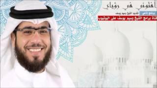 تحميل اغاني الصلاة النارية / وسيم يوسف MP3