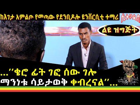 Ethiopia:Ethiopis …''ቄሮ ፊት ገፎ ሰው ገሎ ማንነቱ ሳይታወቅ ቀብረናል''… ልዩ ዝግጅት.