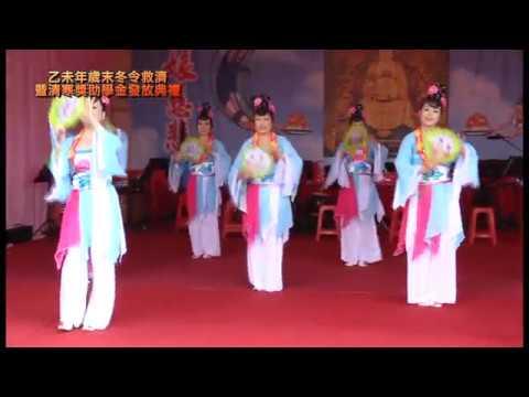2015年台北松山慈惠堂-冬令救濟清寒獎助學金-舞蹈賞析-母娘慈悲