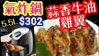 氣炸煱食譜(1)🎆蒜香牛油雞翼 🐓竅門公開👈 淘寶開箱🎆($302) 🈚油炸Garlic Butter Chicken Wings 🐔AIR FRYER RECIPES HONG KONG