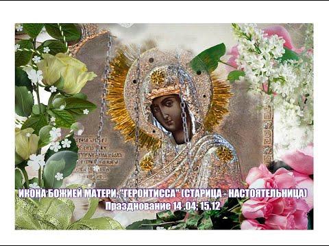 """ИКОНА БОЖИЕЙ МАТЕРИ, ИМЕНУЕМАЯ """"ГЕРОНТИССА"""" (СТАРИЦА - НАСТОЯТЕЛЬНИЦА)"""