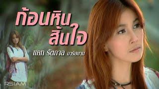 ก้อนหินสิ้นใจ : แคท รัตกาล [Official MV]