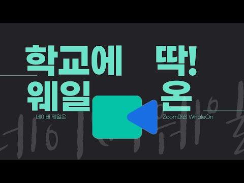 네이버 웨일 온(영상)(교사용)