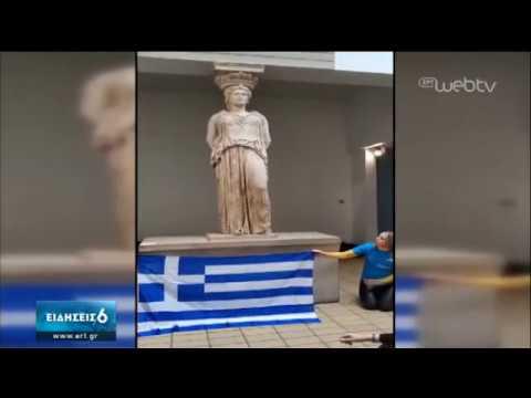 Βρετανικό Μουσείο: Μαθητές από την Κρήτη τραγούδησαν το «Τζιβαέρι» μπροστά στην Καρυάτιδα   11/2/20