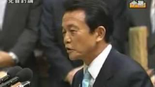 麻生太郎vs小沢一郎2008年11月28日党首討論2/12