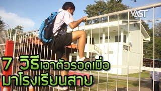 7 วิธีเอาตัวรอดเมื่อมาโรงเรียนสาย Ep.109 by VAST