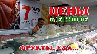 Цены в Египте. Что продают в супермаркетах Шарм-Эль-Шейха? 🍏