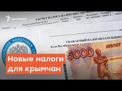 Новый налог для крымчан | Дневное шоу на Радио Крым.Реалии